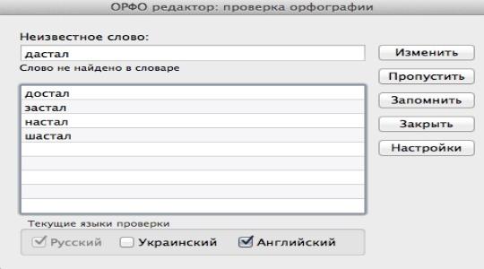 Программа для проверки орфографии и пунктуации русского языка