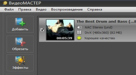 Вырезать музыку из видео фото 8