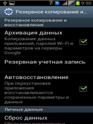 Бэкап Android фото 3