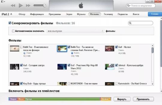 Как загрузить фильм на iPad фото 3