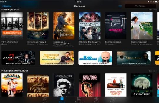 Как скачать фильмы на iPad фото 2