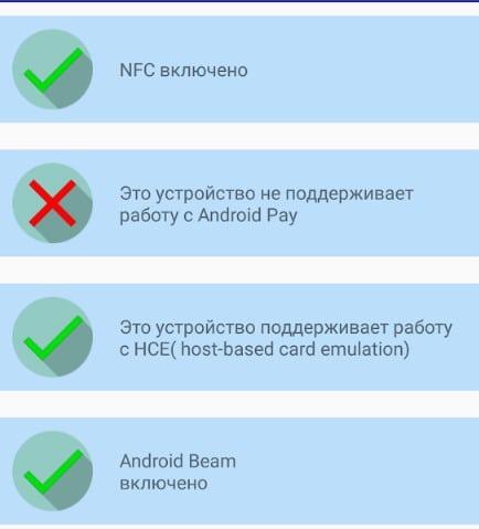 как проверить работает ли NFC