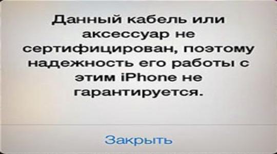 Айфон не заряжается, но показывает, что заряжается