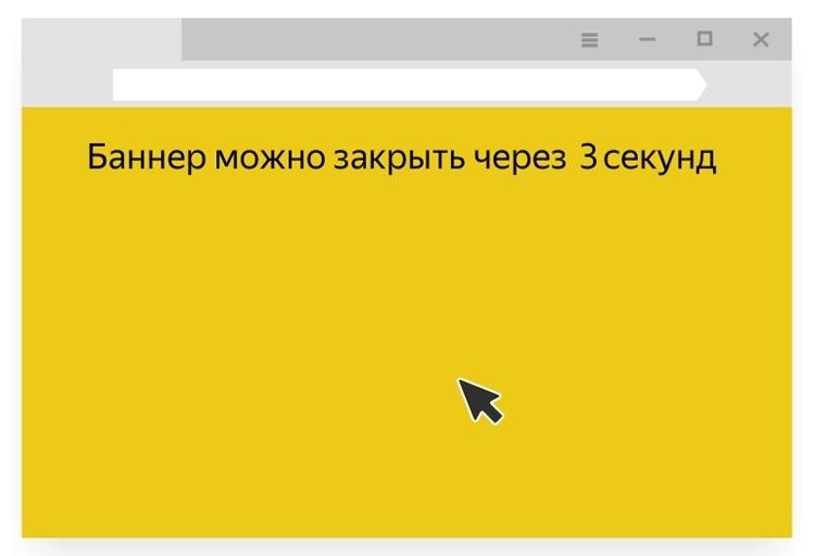 Яндекс.Браузер фильтрует рекламу