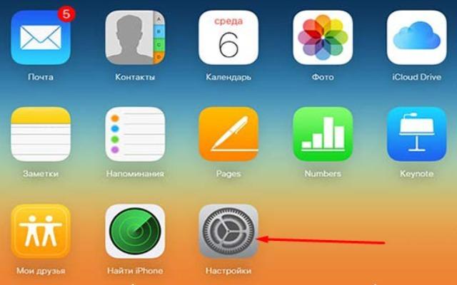 как отвязать iPhone от Apple id фото 1