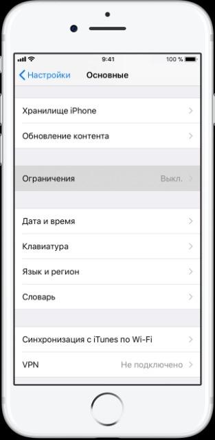 Отвязать iPhone от Apple id перед продажей фото 1