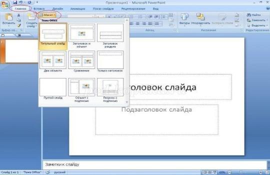 Как сделать фон в презентации фото 3