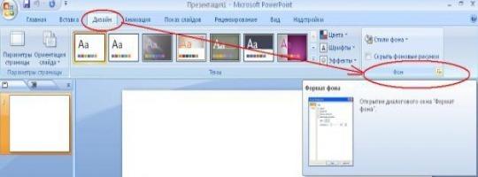 Как сделать картинку фоном в презентации фото 1