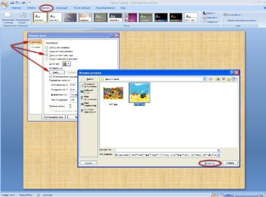 Как сделать картинку фоном в презентации фото 2