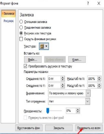 Как сделать фон в презентации в PowerPoint фото 1