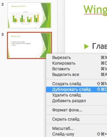Как сделать фон в презентации в PowerPoint фото 2