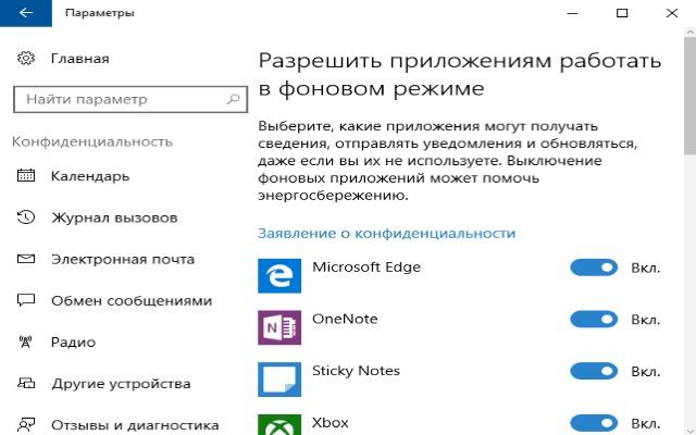 Runtime Broker что это Windows фото 2