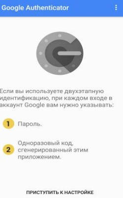Google Authenticator для компьютера