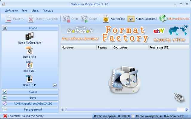 Программа для конвертации форматов видео