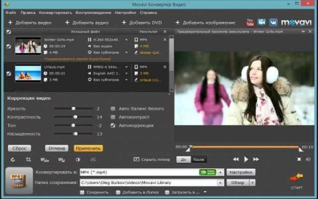 Программа для конвертации видео фото 4