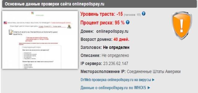 Проверить сайт на мошенничество фото 2