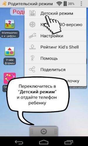 Как установить родительский контроль на Андроид