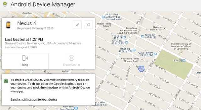 Android Device Manager фото 3