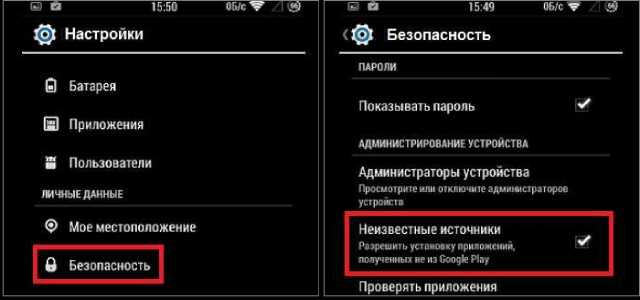 Android Device Manager – найти телефон фото 1