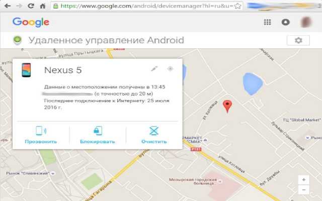 Android Device Manager найти телефон с компьютера фото 1