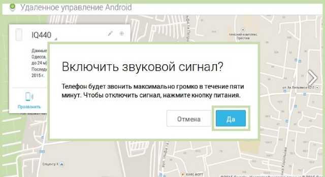 Android Device Manager найти телефон с компьютера фото 2