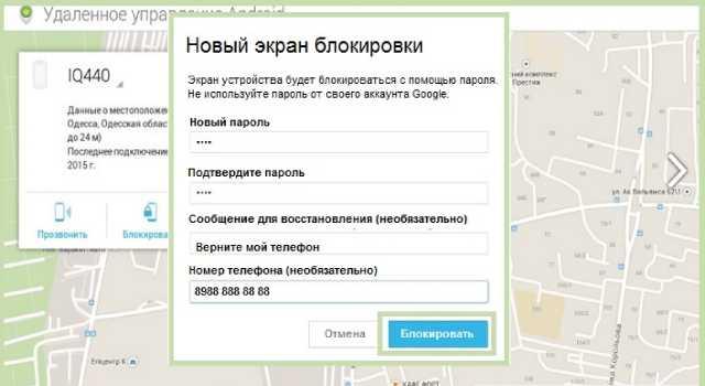 Android Device Manager найти телефон с компьютера фото 3