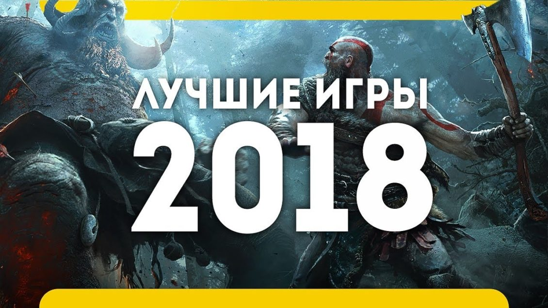 ТОП-10 наиболее ожидаемых игр 2018 года