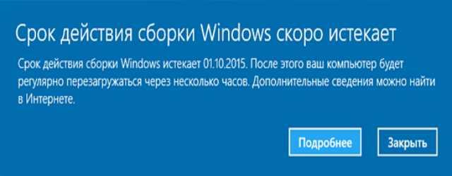 Windows 10 срок лицензии истекает фото 2