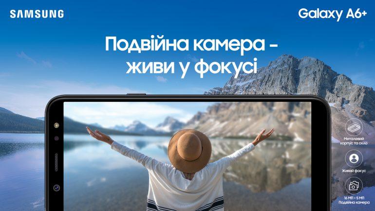 Смартфон Samsung Galaxy A6 и Galaxy A6+ фото 2
