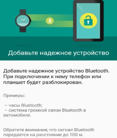 Google Smart Lock пароли фото 3