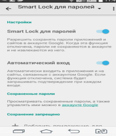 Google Smart Lock как отключить фото 1