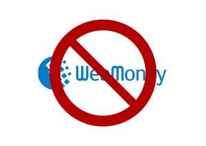 WebMoney и WebMoney.UA запрет в Украине