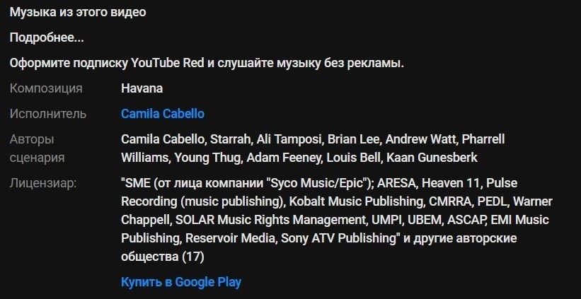YouTube информирует о музыке из видео