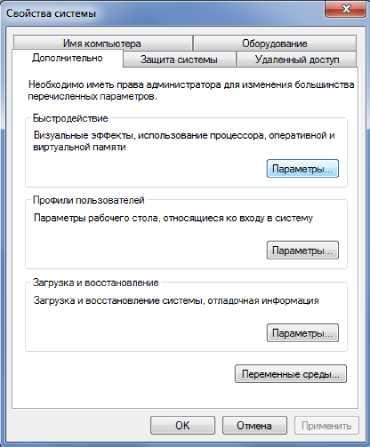 как ускорить загрузку windows 7 64 bit фото 1