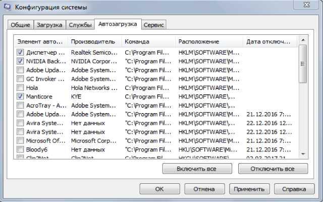 как ускорить загрузку windows 7 при включении фото 1