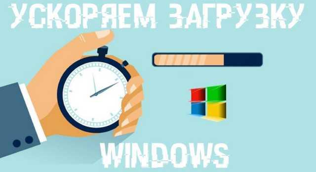 как ускорить загрузку windows 7 фото 1