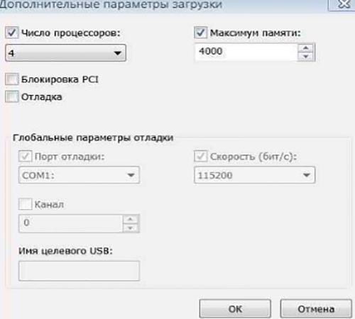 как ускорить время загрузки windows 10