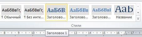 автоматическое оглавление в word 2010