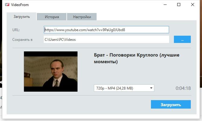 Программа для скачивания видео из YouTube — VideoFrom