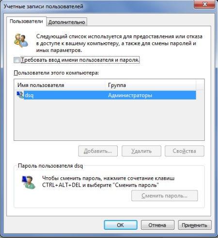 вход в windows 10 без пароля автоматически