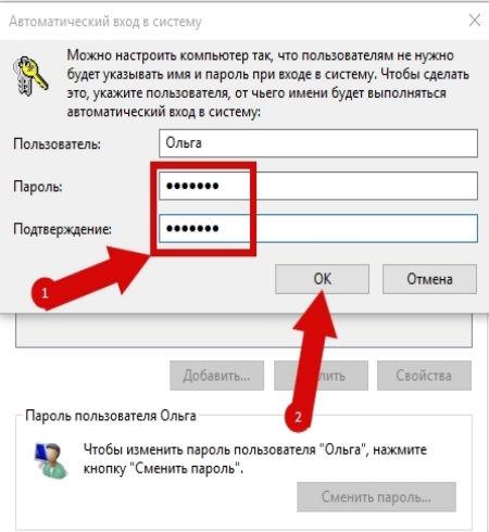 вход в windows без ввода пароля