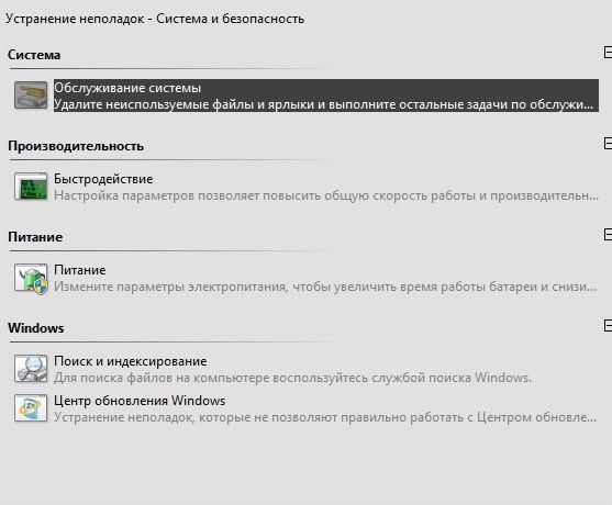 Как исправить ошибку обновления Windows 10 фото 1