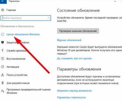 Как исправить ошибку обновления Windows 10 фото 2