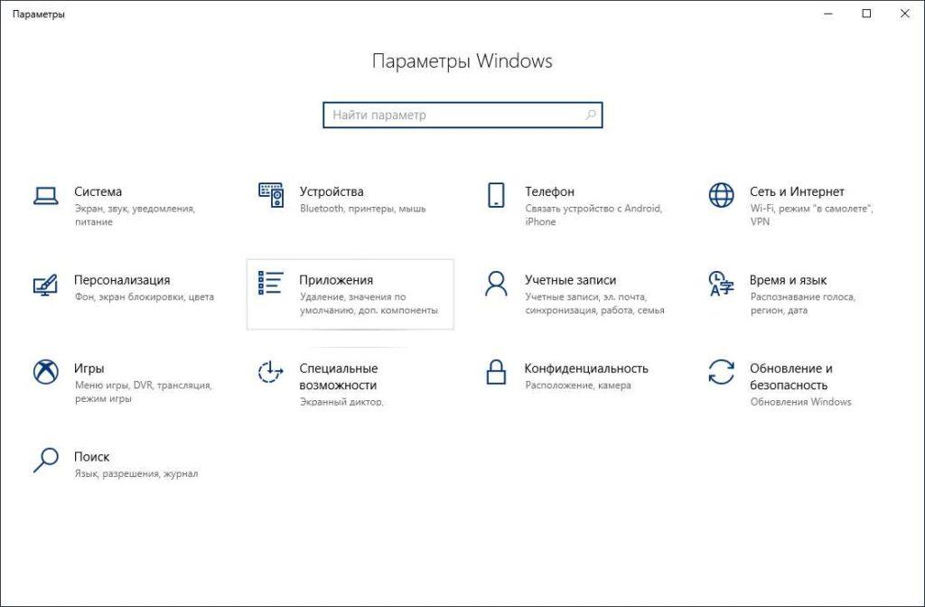 Как удалить программы с компьютера Windows 10 фото 1