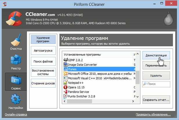 Как полностью удалить программы с Windows 10 фото 2