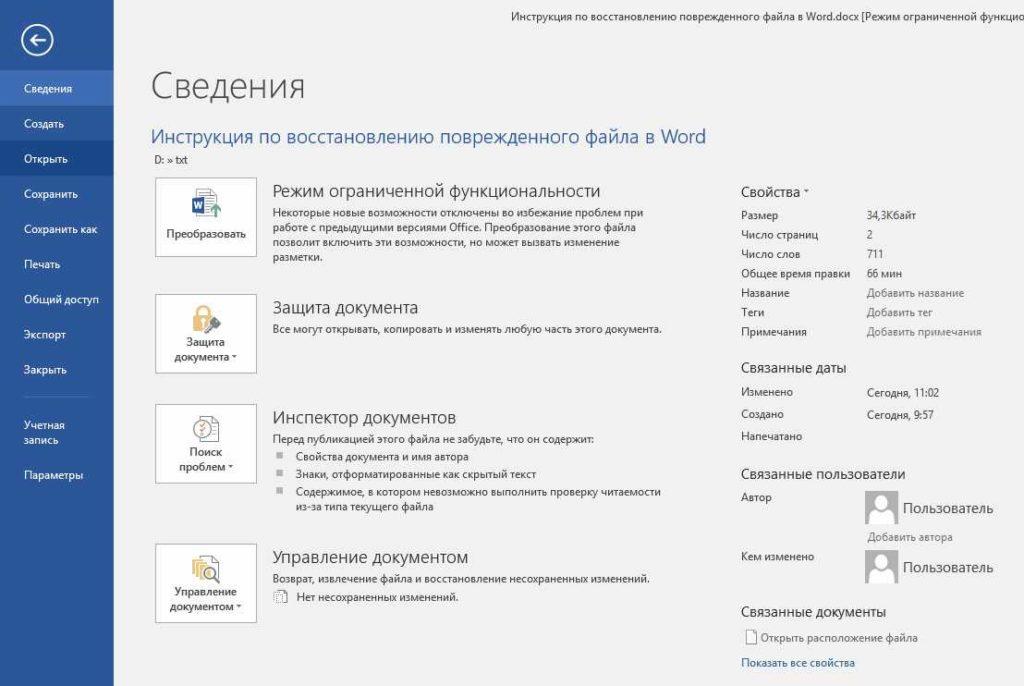 Как восстановить поврежденный файл Word фото 2