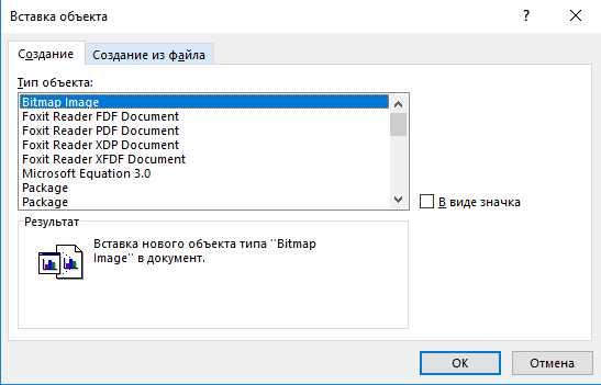 Как восстановить поврежденный файл Word фото 7