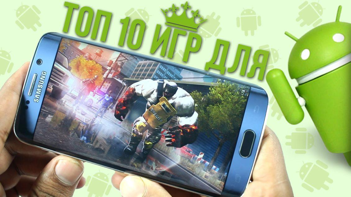 ТОП-10 лучших офлайн игр на Android