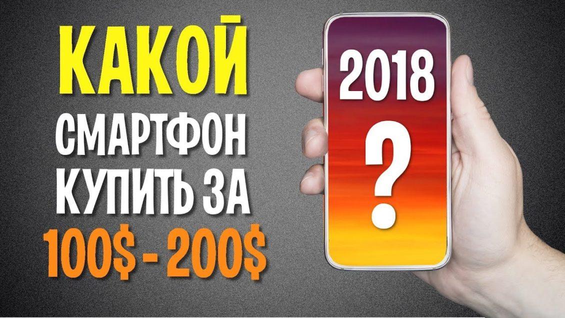 ТОП-5 лучших бюджетных смартфонов за 2018 год: обзор