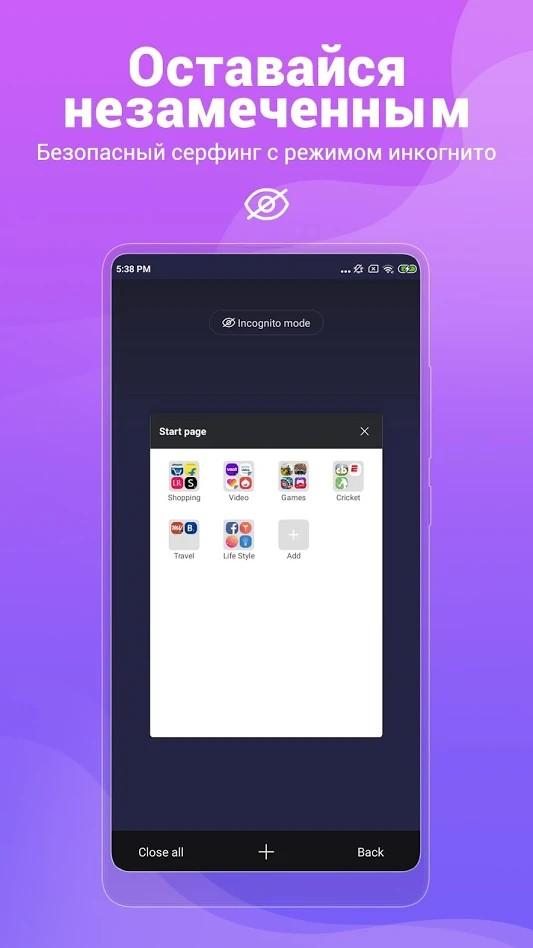 Mint Browser фото 3